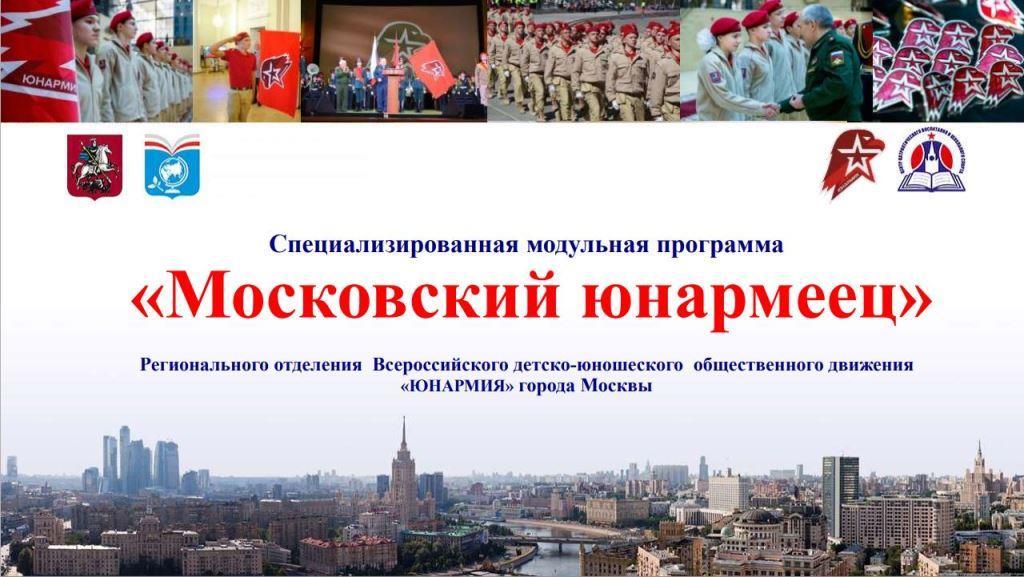 8b11519e1ac5 Доска объявлений кадетских классов шк. 1231 -